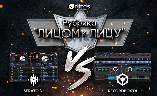 Лицом к лицу: Serato Dj vs. Recordbox Dj